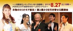 佳山さんイベント