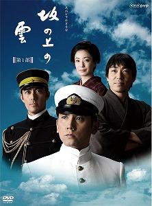 香川照之・坂の上の雲