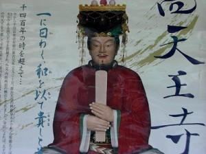 2.聖徳太子
