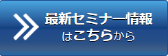 セミナー情報ボタン