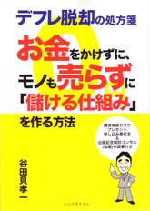 売上をアップさせたい人の0円集客術-165